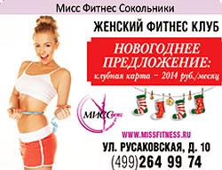 В декабре клубная карта всего за 2014 руб. в месяц в клубе «Мисс Фитнес» Сокольники