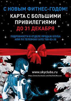Карта с большими привилегиями до 31 декабря в клубе Sky Club