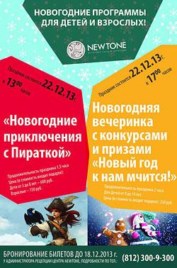 Новогодние программы для детей и взрослых в Newtone