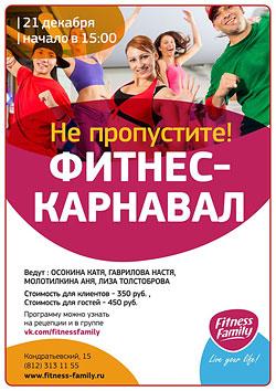 Фитнес-карнавал в Fitness Family