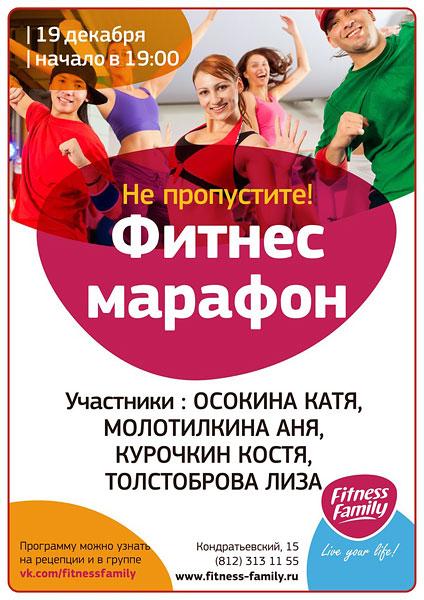 Фитнес-марафон в Fitness Family