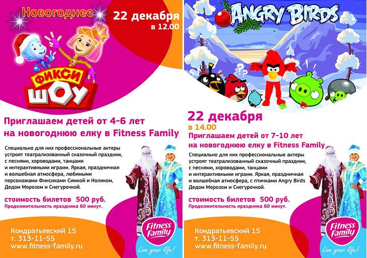 Детские новогодние праздники в Fitness Family Кондратьевский