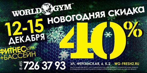 ���������� ������ 40% � ����� World Gym ����������!