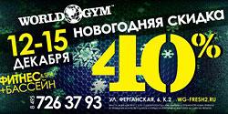 Новогодняя скидка 40% в клубе World Gym Ферганская!