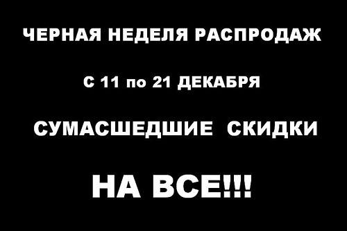 Чёрная неделя распродаж в клубе «Мисс Фитнес» Царицыно