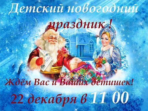 Детский Новый год в «Сказке»