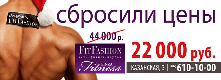 Неделя распродаж в FitFashion «Ginza Fitness»!
