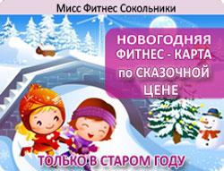Новогодняя фитнес-карта по сказочной цене в «Мисс Фитнес» Сокольники!