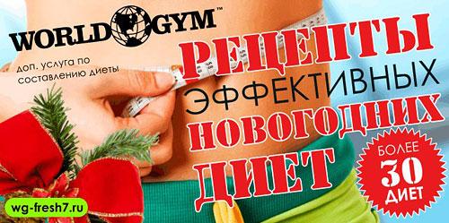 Составление эффективной новогодней диеты! Новая уникальная дополнительная услуга в World Gym Москва-Синица