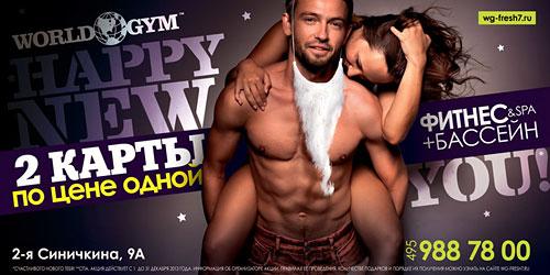 Только в декабре и только для вас новогодний подарок — 2 фитнес-карты по цене 1 в World Gym Москва-Синица!