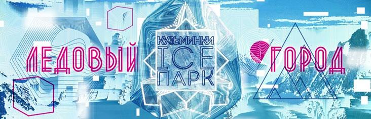 «Кузьминки ICE Парк» — проведите выходные активно!