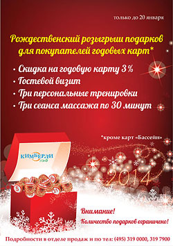 Рождественский розыгрыш подарков для покупателей годовых карт в клубе «Кимберли Лэнд»