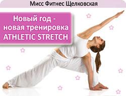 Новый год — новая тренировка Athletic Stretch в клубе «Мисс Фитнес» Измайлово!