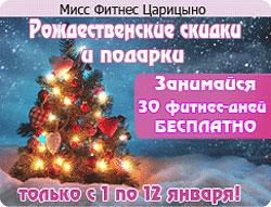 Рождественские скидки и подарки в клубе «Мисс Фитнес» Царицыно!