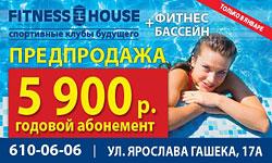 Предпродажа абонементов в новый клуб Fitness House на Я. Гашека!