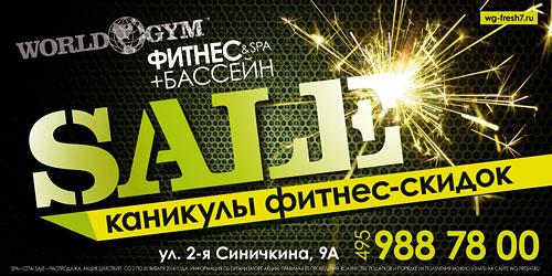 Каникулы фитнес-скидок! Специальные предложения на клубные карты в World Gym Москва-Синица