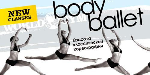 Body Ballet - танцевальный класс, основанный на движениях классического балета