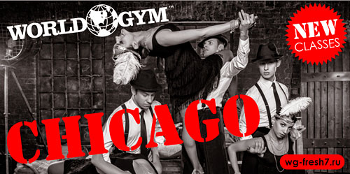 Chicago - экстравагантный и захватывающий урок танцевального направления