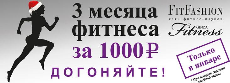 3 месяца фитнеса за 1000 рублей в FitFashion «Ginza Fitness»!