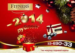 Рождественские подарки в Fitness Palace