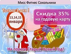 На пороге Старый Новый год! Только три дня, 13-14-15 января — скидка 35% на годовую карту!