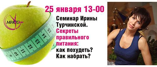 25 января семинар Ирины Турчинской в «Мисс Фитнес» Марьино