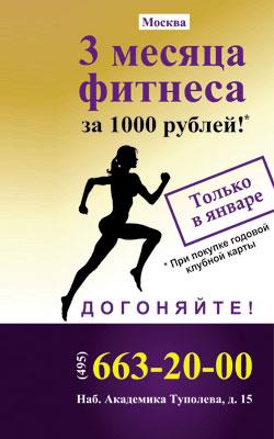3 месяца фитнеса за 1000 рублей в клубе FitFashion «Каскад»