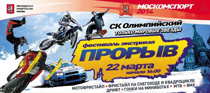 Фестиваль экстремального спорта «Прорыв 2014»