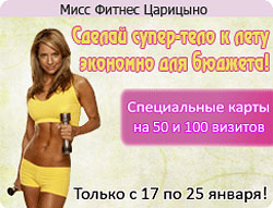 Сделай супер-тело к лету экономно для бюджета в фитнес-клубе «Мисс Фитнес» Царицыно!