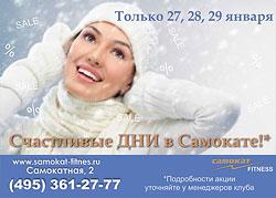 Только 27, 28, 29 января счастливые дни в клубе «Самокат»!