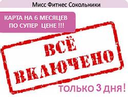 В клубе «Мисс Фитнес» Сокольники стартовала трехдневная акция!