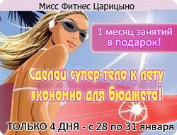 Акция в клубе «Мисс Фитнес» Царицыно