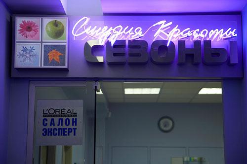 В фитнес-клубе «Хай Энерджи» работает салон красоты «Сезоны»