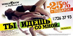Только с 1 по 18 февраля в фитнес-клубе World Gym Ферганская действуют специальные условия на приобретение годовой клубной карты