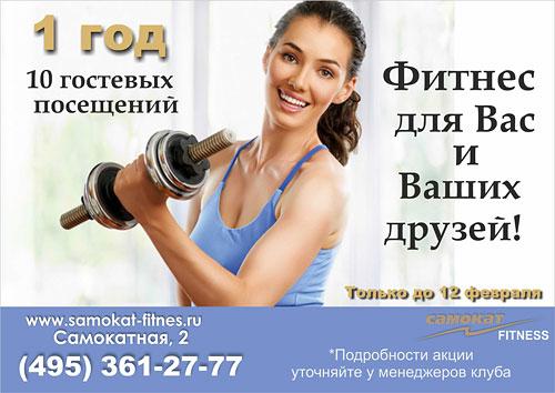 1 год, 10 гостевых посещений только до 12 февраля в клубе «Самокат»