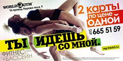 Дарите фитнес любимым! Романтическое предложение от World Gym Москва-Зеленый!
