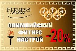 Олимпийский фитнес-настрой в Fitness Palace