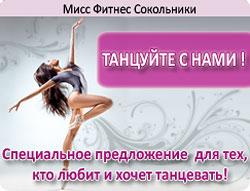 Танцевальные клип-карты — выбирай то, что нравится в клубе «Мисс Фитнес» Сокольники