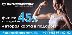 Фитнес со скидкой 45% в клубе «ФитнесМания»