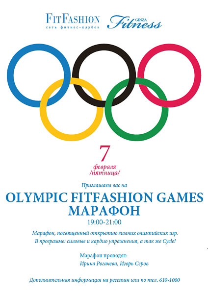 7 февраля - Olympic FitFashion Games Марафон!