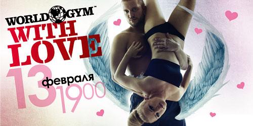 День влюблённых в фитнес в World Gym Москва-Синица