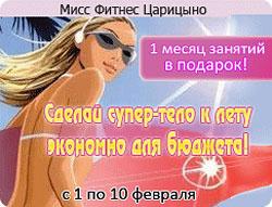 Только с 1 по 10 февраля 1 месяц занятий в подарок в клубе «Мисс Фитнес» Царицыно!
