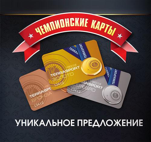Чемпионские карты в «Terrasport Коперник»!