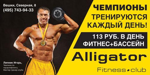 Чемпионы тренируются каждый день в клубе «Аллигатор»!