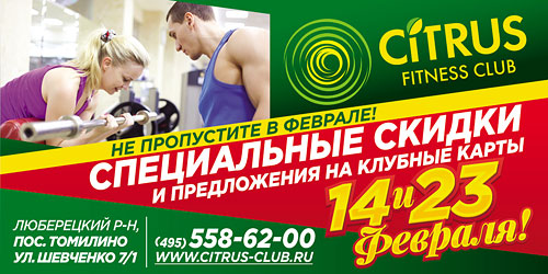 Февраль — месяц фитнес-подарков в клубе Citrus! Не пропустите специальные скидки и супер-предложения 14 и 23 февраля!