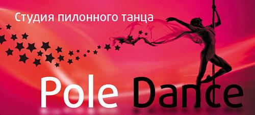 2 занятия по Pole Dance в подарок в «ЕвроФитнес»