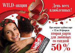 WILD-акция ко Дню всех влюбленных: при покупке клубных карт с 12 по 16 февраля вторая карта для любимых со скидкой 50%!