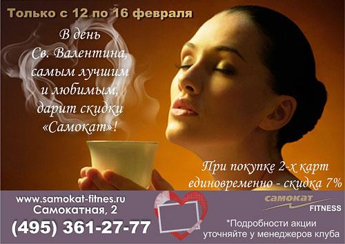 Только с 12 по 16 февраля скидки в день Святого Валентина в клубе «Самокат»!