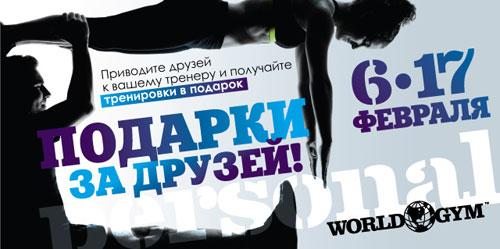 World Gym Москва-Синица дарит фитнес-подарки!