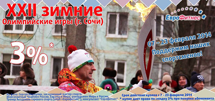 Олимпийский факел уже в «ЕвроФитнес»!